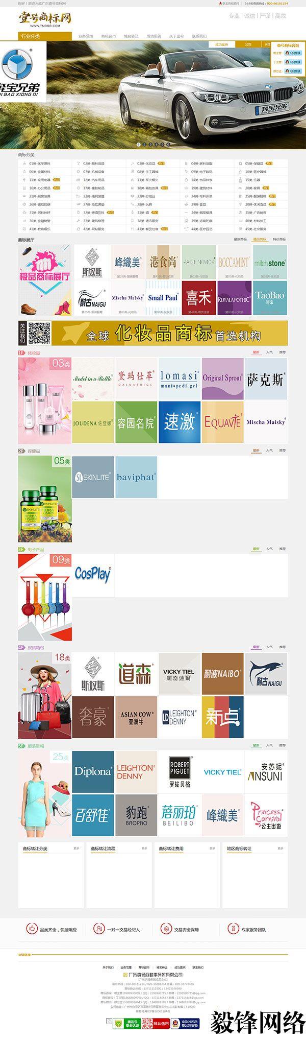 广州壹号商标网(PC)