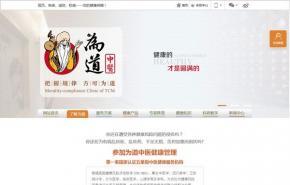 为道中国医疗科技有限公司