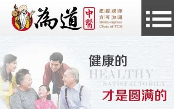 为道中国医疗科技有限公司(手机站)