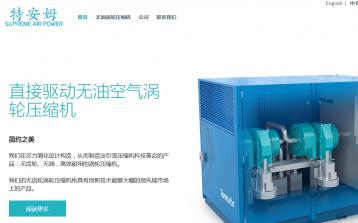 签约特安姆中国--中英文网站建设