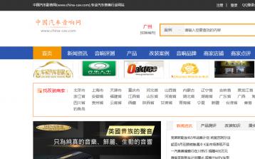 中国汽车影音网-汽车后市场行业网站