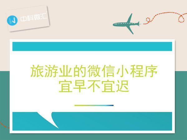 旅游小程序开发,旅游行业未来发展趋势