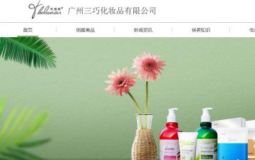 广州三巧化妆品有限公司