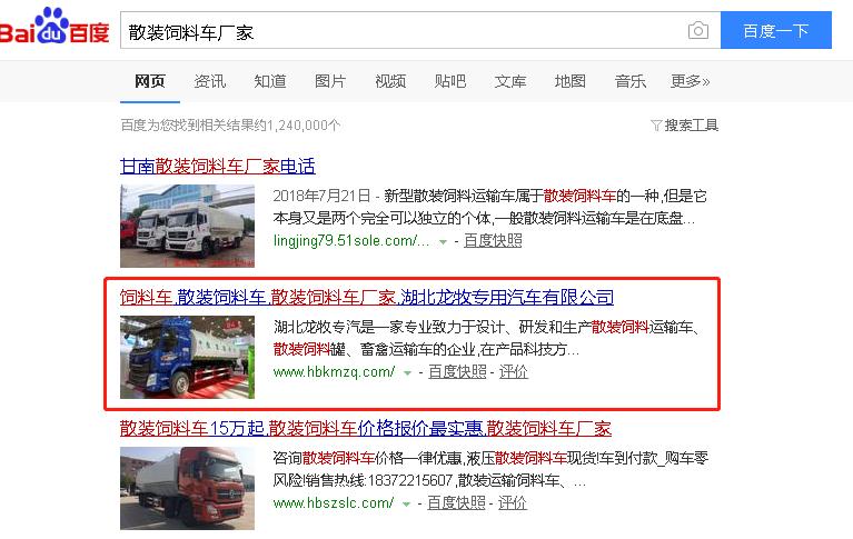 湖北龙牧专汽散装饲料车网站优化案例