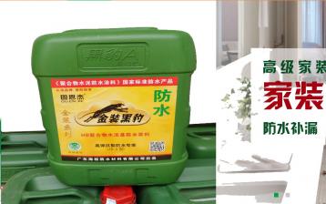 广州固恩杰防水涂料网站建设