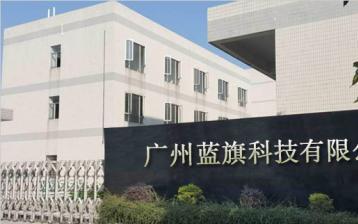 广州蓝旗科技有限公司网站建设案例