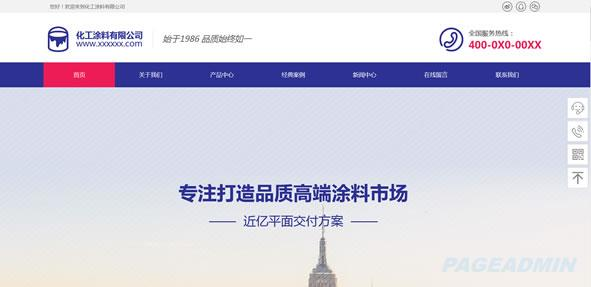 涂料公司网站 T9937.jpg