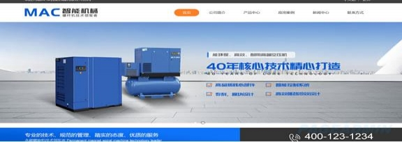 智能机械网站模板 T1089.jpg