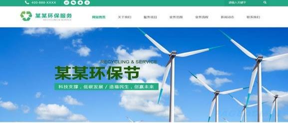 环保公司网站模板 T9680.jpg