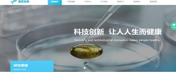 生物医药网站模板 T9732.png