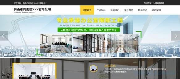 装修公司网站模板 T10445.jpg