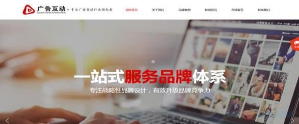 广告公司网站模板 T9129.jpg