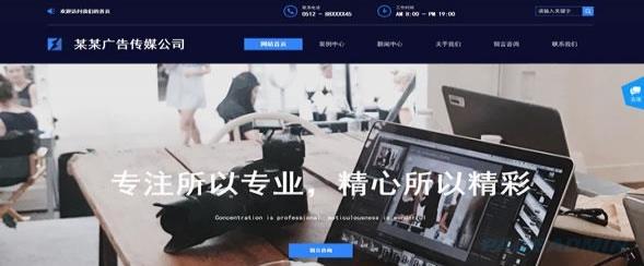 广告传媒公司网站模板 T9836.jpg