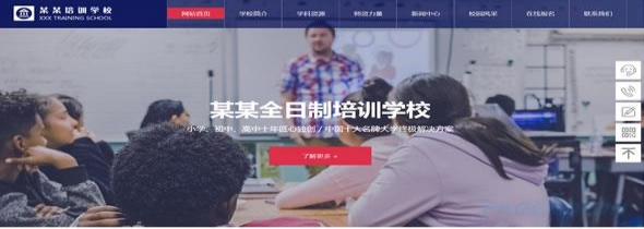培训学校网站模板 T9153.jpg