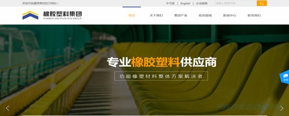 橡胶塑料网站模板 T9769.png