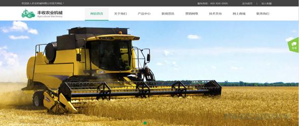 农业机械网站模板 T17599.png