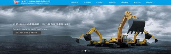 机械设备公司网站模板 T17521.jpg