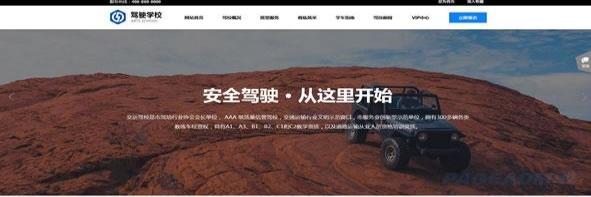 驾协学校网站模板 T9167.jpg