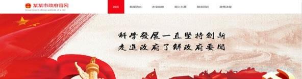 政府网站模板 T1356.jpg