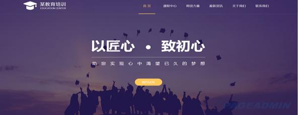 教育培训公司网站模板 T9897.png