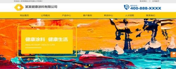 涂料企业网站模板 T9509.jpg
