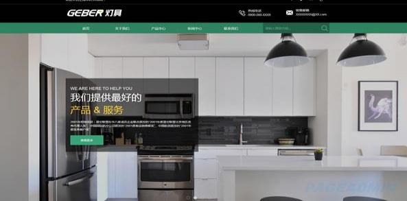 照明灯具网站模板 T9842.jpg