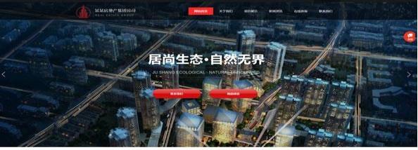 房地产公司网站模板 T9877.jpg