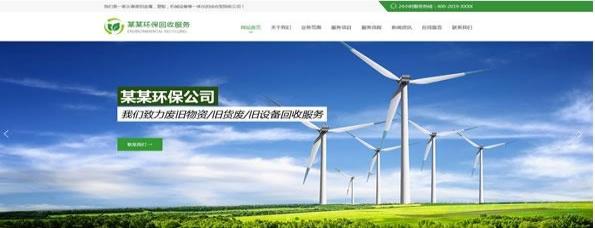 环保回收网站模板 T9901.jpg