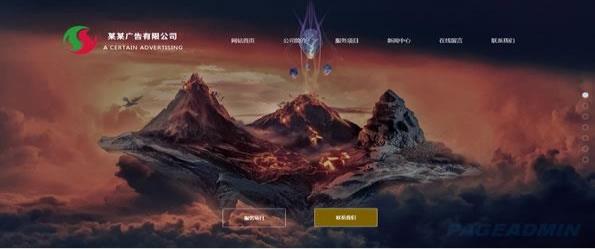 广告网站模板 T9675.jpg