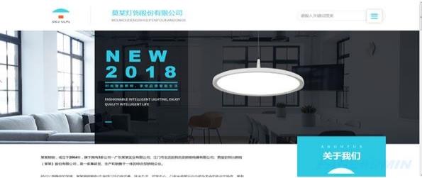 灯饰网站模板 T10457.jpg