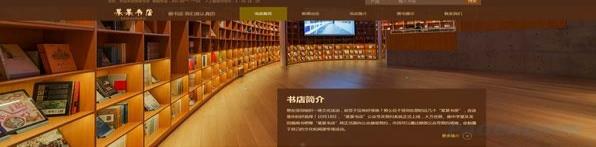 图书馆网站模板 T9899.jpg