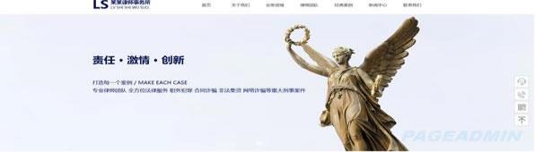 律师所网站模板 T9910.jpg