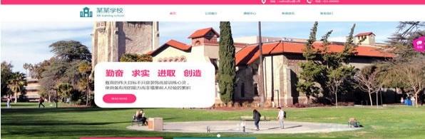 学校学院网站模板 T9407.jpg