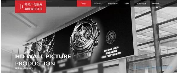 广告策划网站模板 T9723.jpg