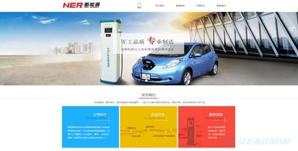 新能源网站模板 T9841.jpg