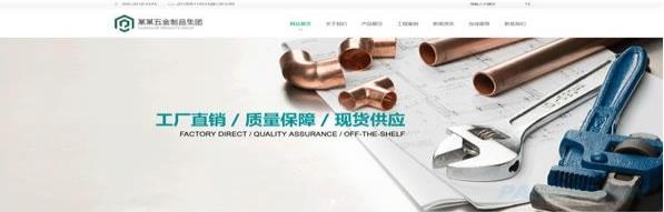 五金制品公司网站模板 T9832.jpg