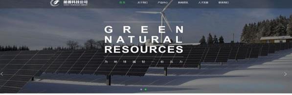 能源科技公司网站模板 T9809.jpg
