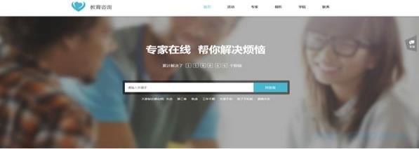 教育咨询网站模板 T9861.jpg