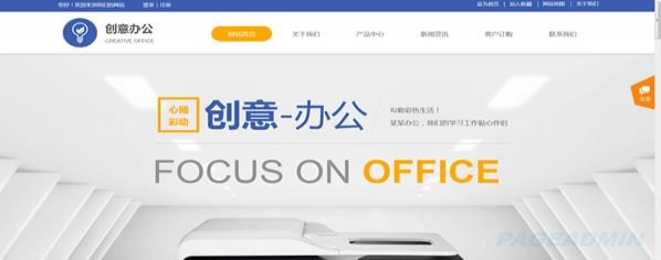 办公用品网站模板 T9902.jpg