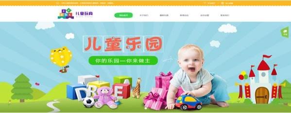 儿童玩具公司网站模板 T9894.jpg