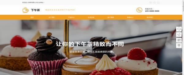 甜品美食网站模板T10437.jpg