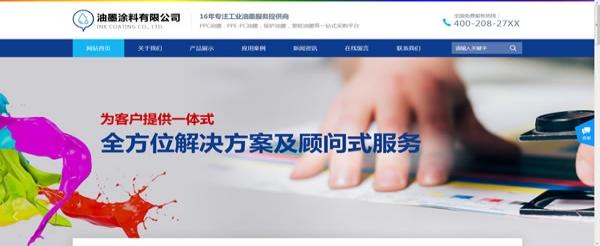 油墨涂料网站模板T10436.jpg