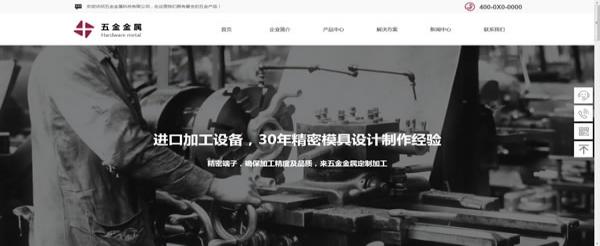 五金制品网站模板T10432.jpg