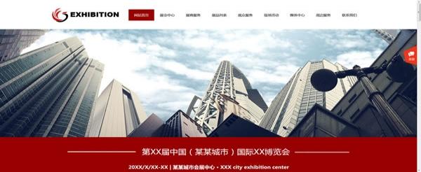 展会网站模板T9313.jpg