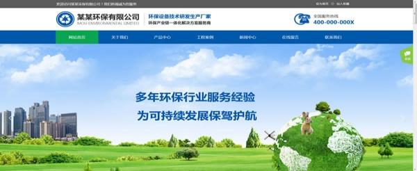 环保设备网站模板T10199.jpg