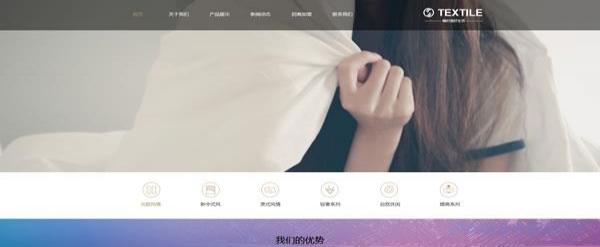 家用纺织品网站模板T9855.jpg