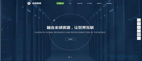 移动通讯公司网站模板 T9821.jpg