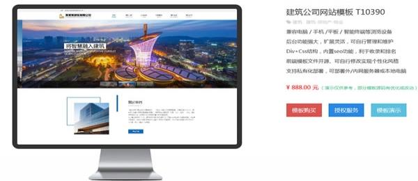 建筑公司网站模板T10390.jpg