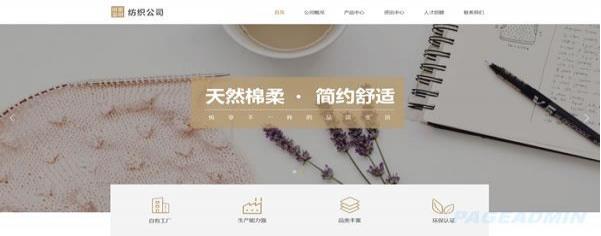 纺织布艺网站模板 T9835.jpg