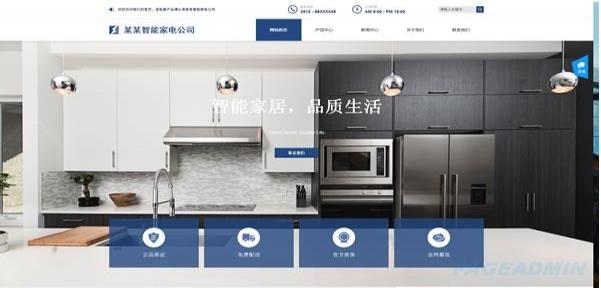 智能家电网站模板 T9837.jpg